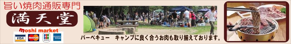 人気の仙台牛タン取扱店/旨い焼肉激安通販専門 /焼肉満天堂
